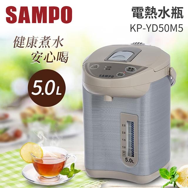 聲寶5L電熱水瓶