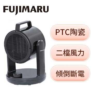 Fujimaru 長效溫控陶瓷電暖器