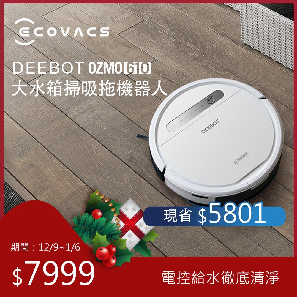 ECOVACS DEEBOT地面清潔機器人