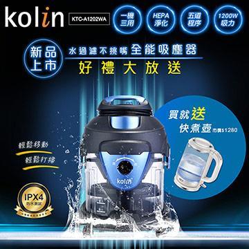 歌林 水過濾不挑嘴全能吸塵器+快煮壺