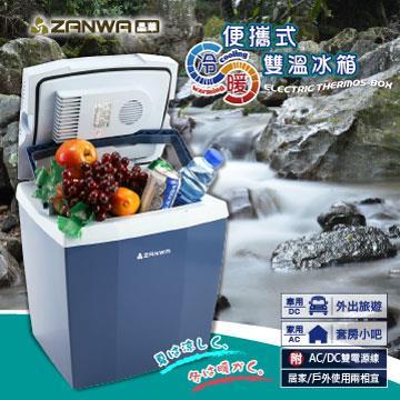 ZANWA晶華 便攜式冷熱雙溫冰箱/保溫箱