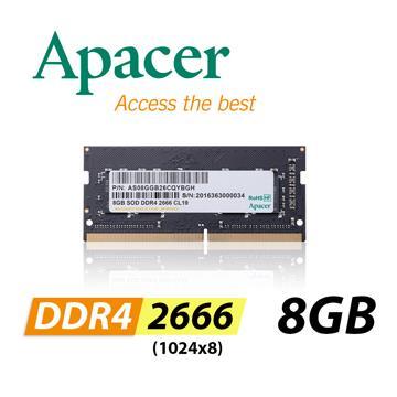 【8G】宇瞻 APACER So-Dimm DDR4 2666/8GB