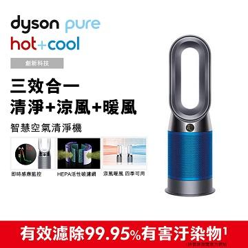 【拆封品】Dyson 三合一涼暖空氣清淨機HP04