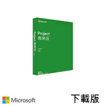 「ESD下載版」微軟 Microsoft Office Project Pro 2019 專業版