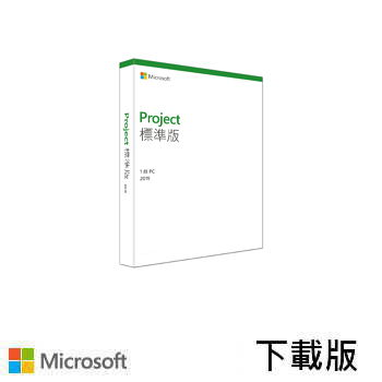 「ESD下載版」微軟 Microsoft Office Project STD 2019 標準版