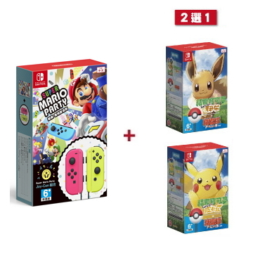 Nintendo Switch【超級瑪利歐派對 + Joy-Con + 寶可夢 伊布or皮卡丘 + 精靈球Plus】