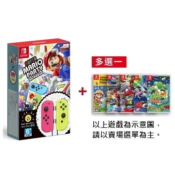 Nintendo Switch【超級瑪利歐派對 + Joy-Con + 指定NT$1790遊戲任選*1】