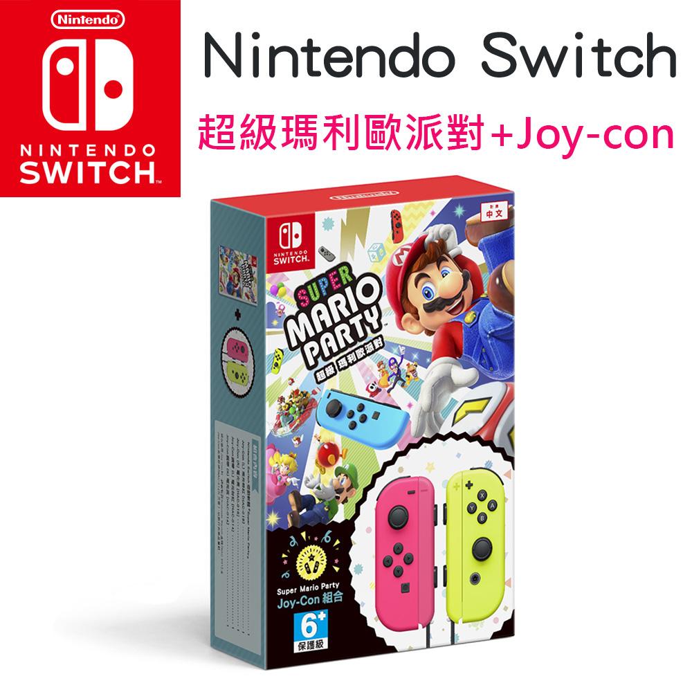 Nintendo Switch【超級瑪利歐派對  + Joy-Con】