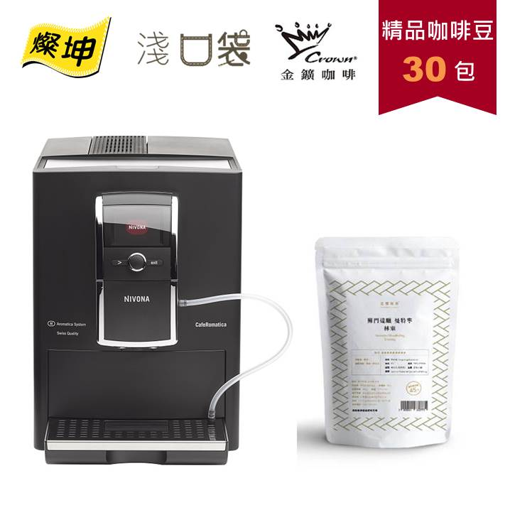 淺口袋精省方案 - 金鑛精品咖啡豆30包+NIVONA CafeRomatica 全自動義式咖啡機