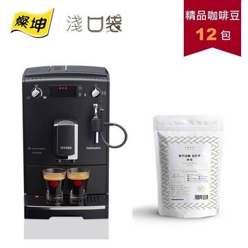 淺口袋精省方案 - 金鑛精品咖啡豆12包+NIVONA CafeRomatica 全自動義式咖啡機