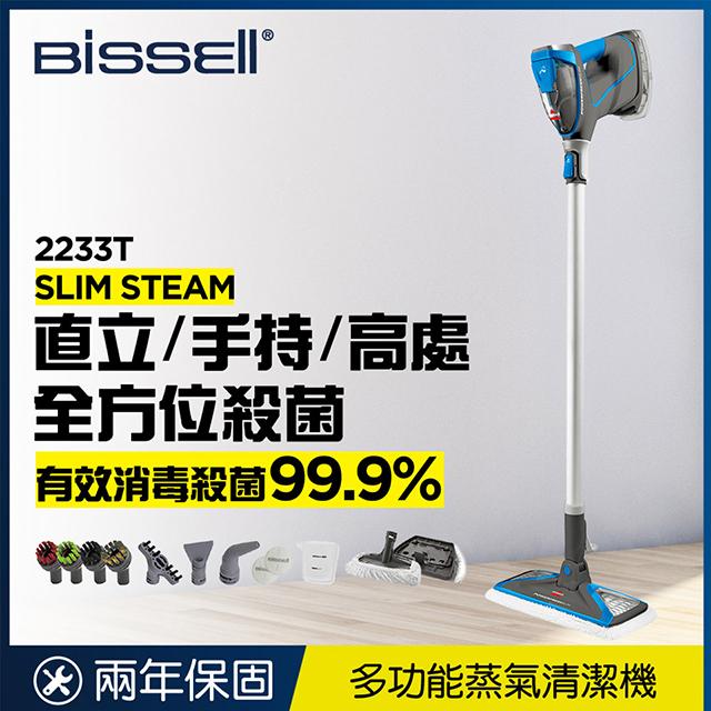 美國 Bissell 必勝 Slim Steam 多功能蒸氣清潔機