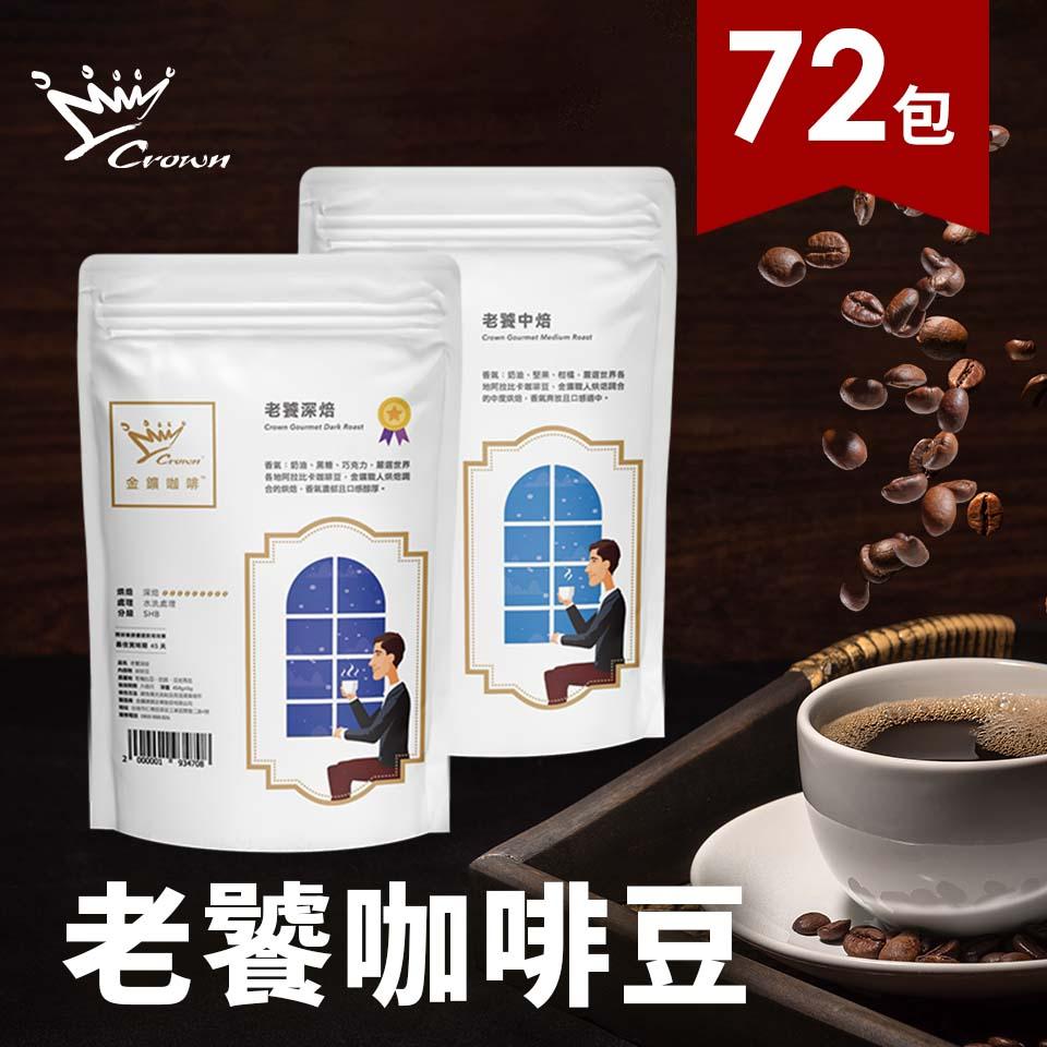 淺口袋_金鑛精品綜合咖啡豆_72包