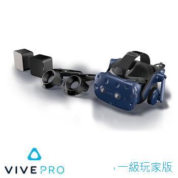【一級玩家版】HTC Vive Pro 虛擬實境裝置
