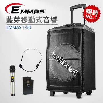 (福利品)EMMAS 拉桿藍芽無線喇叭 一手一頭 T88F3