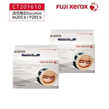 Fuji Xerox P205b/M205b高容量碳粉超值組 CT201609 CT201610