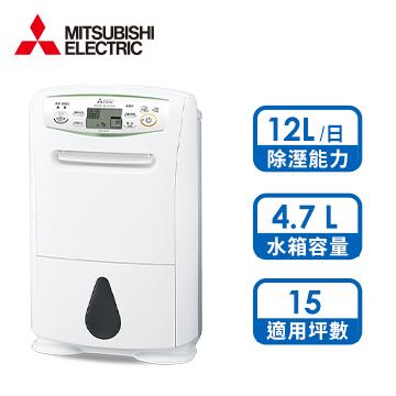 三菱MITSUBISHI 12L 日製清靜除濕機