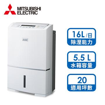 三菱MITSUBISHI 16L 日製清靜除濕機 MJ-E160HN-TW