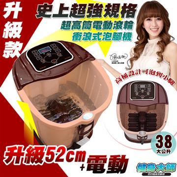 【健身大師】招待所專用高桶電動滾輪泡腳機