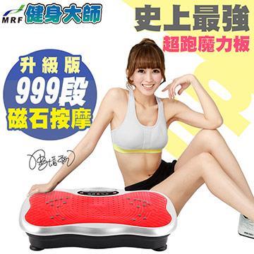 【健身大師】超跑級S曲線名模999段速魔力板 HY-8859R 漂亮紅