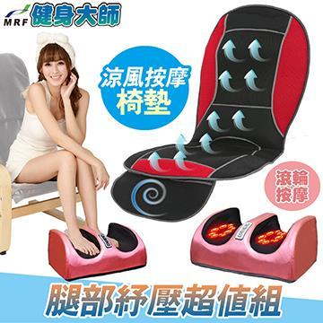 【健身大師】酷涼旋風按摩椅墊腿部舒壓組