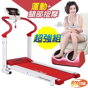 【GTSTAR】名模訓練電動跑步機+腿部按摩組