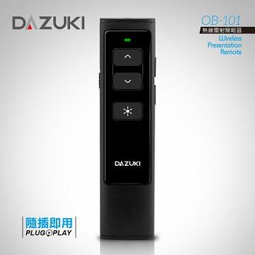 DAZUKI 多媒體無線雷射簡報器