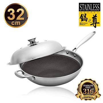 鍋之尊 316不銹鋼陶晶蜂巢耐磨炒鍋 32CM ST316FP32