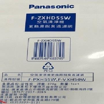 Panasonic 空氣清淨機脫臭濾網