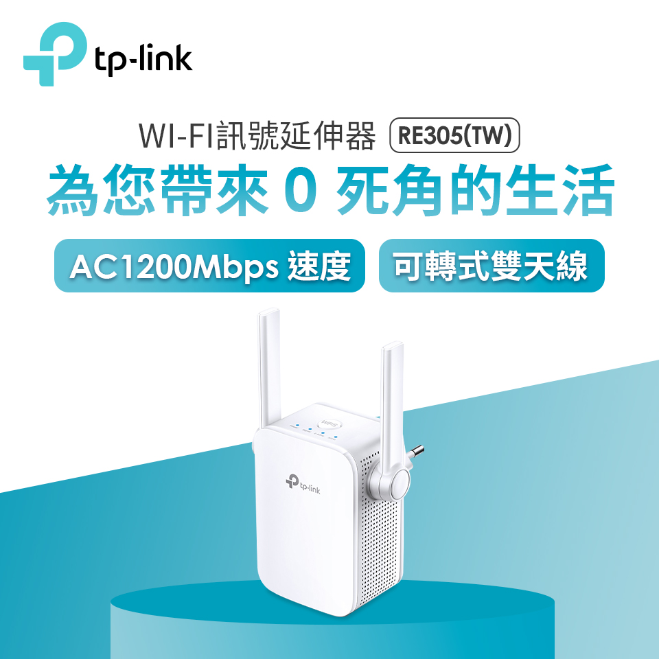 TP-LINK RE305(TW) WiFi訊號延伸器