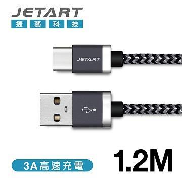 JETART Type-C to USB 編織傳輸充電線-1.2M CAD210