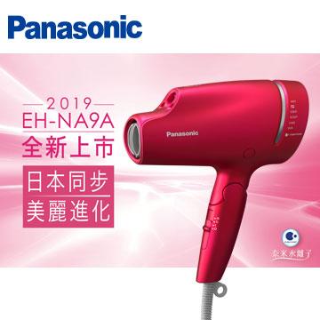 【拆封品】Panasonic nanoe吹風機