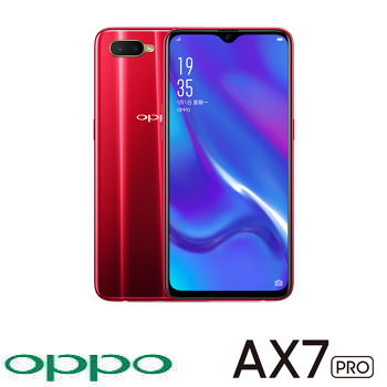 【4G / 128G】OPPO AX7 Pro 6.4吋智慧型手機 - 摩卡紅