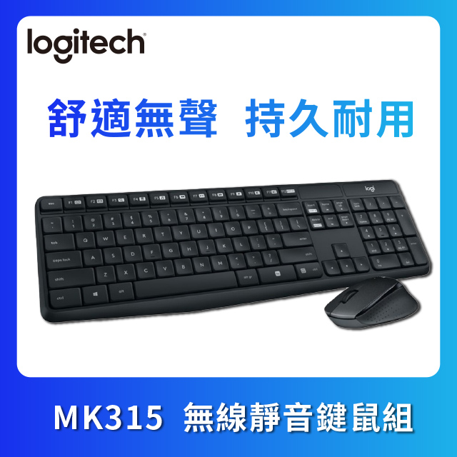 【2件8折】羅技 MK315 無線靜音鍵鼠組 920-009071