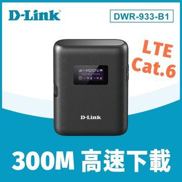 D-Link DWR-933-B1 4G LTE可攜式無線路由器