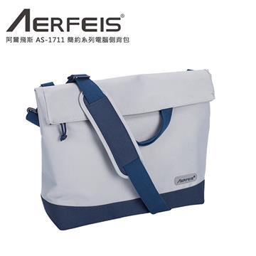 AERFEIS 阿爾飛斯 簡約系列電腦側背包 AS-1711