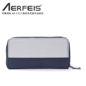 AERFEIS 阿爾飛斯 簡約系列證件收納包