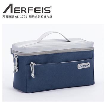AERFEIS 阿爾飛斯 簡約系列相機內袋 AS-1721