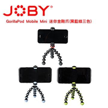 JOBY 迷你金剛爪-手機用 JB55-57-藍