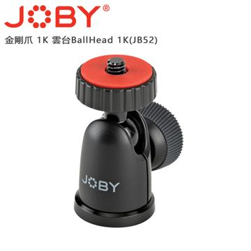 JOBY 金剛爪1K雲台 BallHead 1K(JB52)