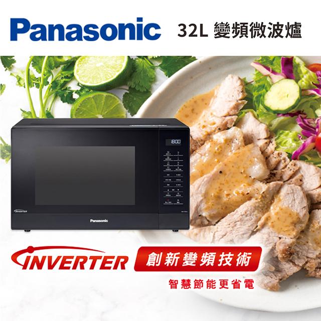 國際牌Panasonic 32L 變頻微波爐 NN-ST65J