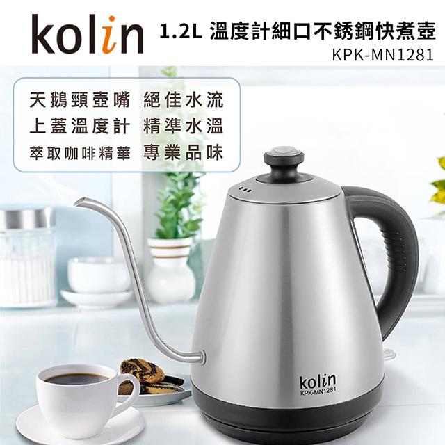 歌林1.2L溫度計細口不銹鋼快煮壺