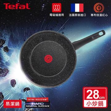 特福 行星系列28CM陶瓷小炒鍋