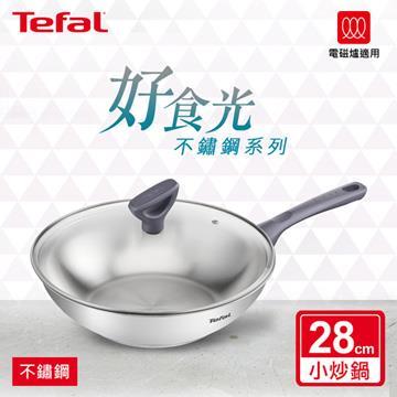 特福 好食光不鏽鋼系列28CM小炒鍋+蓋