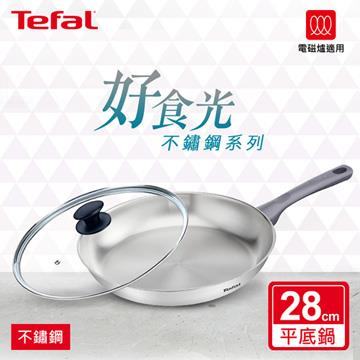 特福 好食光不鏽鋼系列28CM平底鍋+蓋