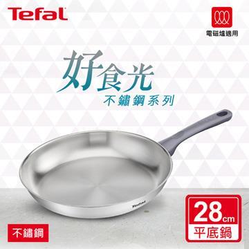特福 好食光不鏽鋼系列28CM平底鍋