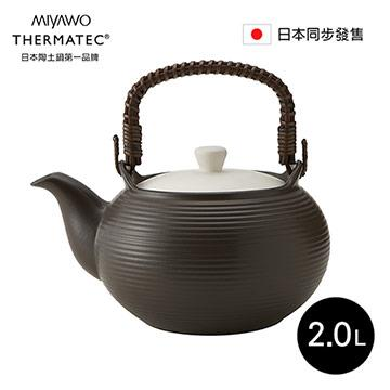 日本MIYAWO THERMATEC直火陶土茶壺2L 黑色