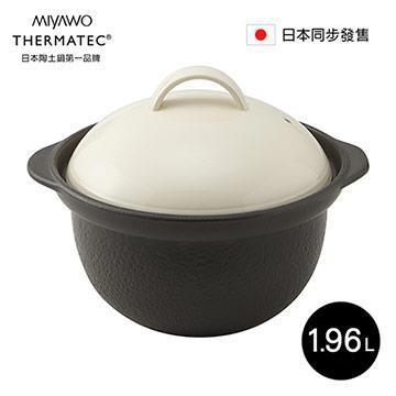 日本MIYAWO THERMATEC炊飯陶土鍋1.96L 白蓋