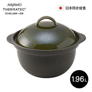 日本MIYAWO THERMATEC炊飯陶土鍋1.96L 綠蓋