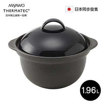 日本MIYAWO THERMATEC炊飯陶土鍋1.96L 藍蓋 BD-TDG01310