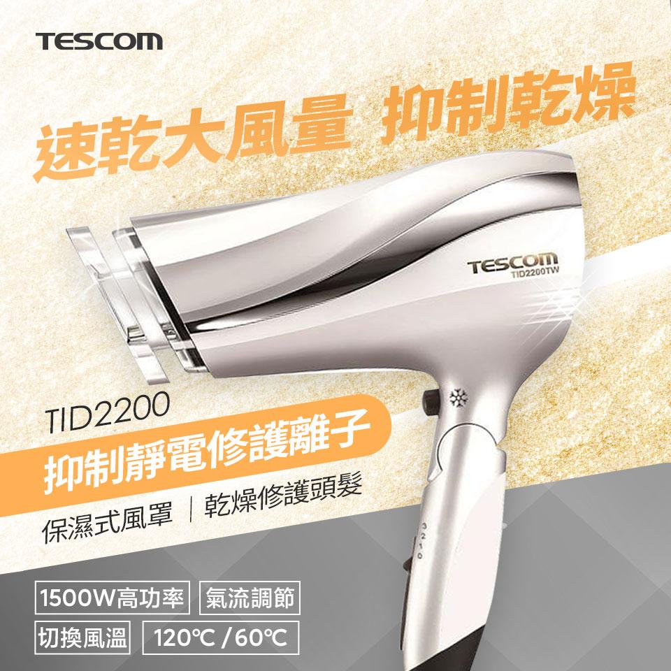 TESCOM 防靜電吹風機 TID2200(白)